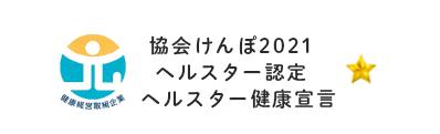協会けんぽ2019 ヘルスター認定(2つ星)| 協会けんぽ2019 ヘルスター認定