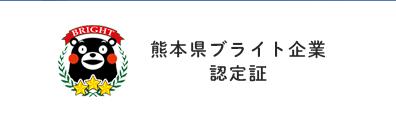 熊本県ブライト企業認定証